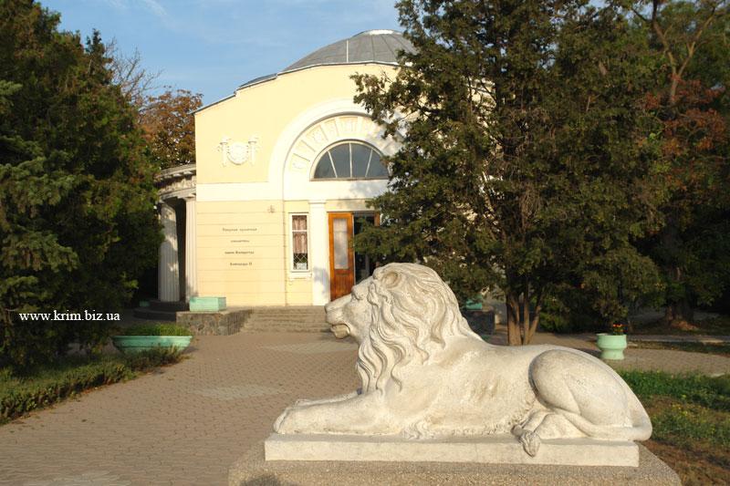 Евпатория. Городская библиотека им. Александра II