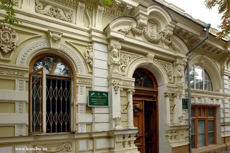 Крымская республиканская стоматологическая поликлиника