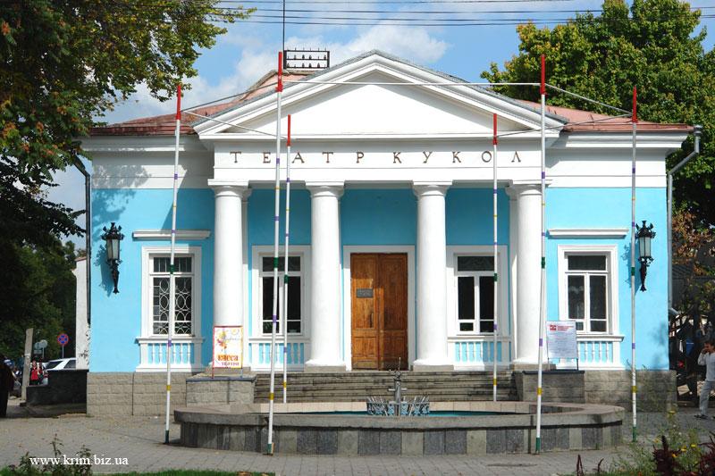Театр кукол в Симферополе
