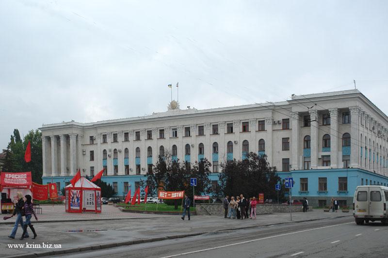 Симферополь. Совет Министров АРК
