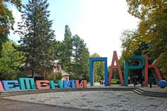 Симферополь. Детский парк