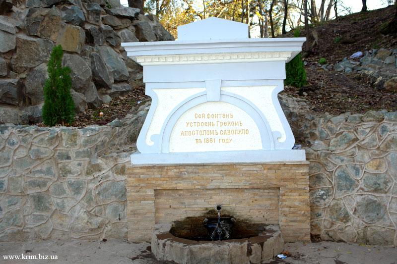 Симферополь. Фонтан, устроенный Греком Апостолом Савопуло 1881г