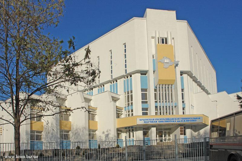 Крымская Республиканская универсальная научная библиотека имени И. Я. Франко