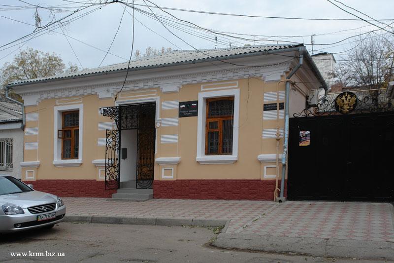 Русская община Крыма в Симферополе